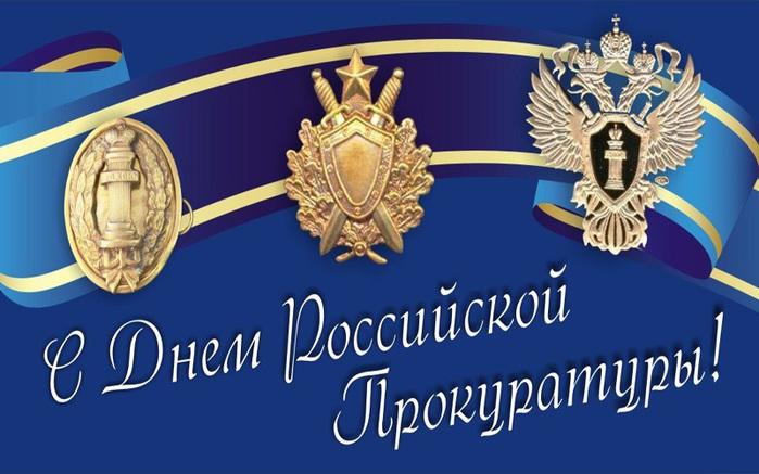 Поздравления с профессиональными праздниками прокуратуры 187